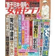 週刊 女性セブン 2019年 6/20号 [雑誌]