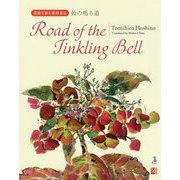 英語で読む星野富弘 鈴の鳴る道 Road of the Tinkling Bell [単行本]