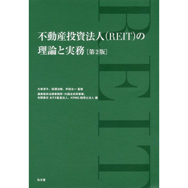 不動産投資法人(REIT)の理論と実務 第2版 [単行本]