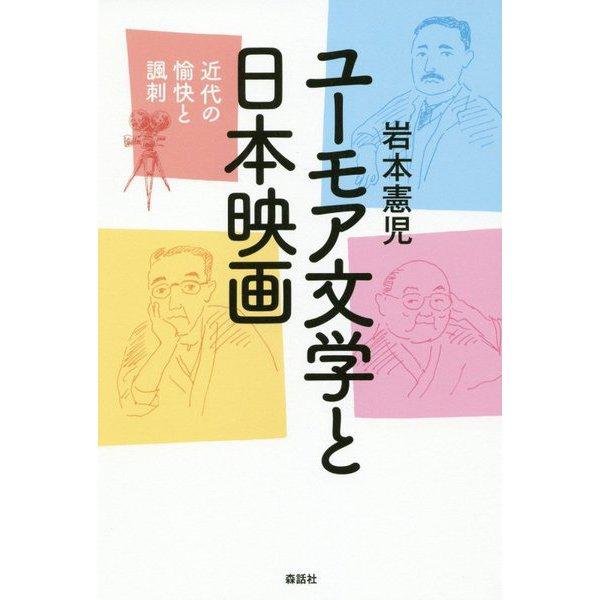 ユーモア文学と日本映画-近代の愉快と諷刺 [単行本]