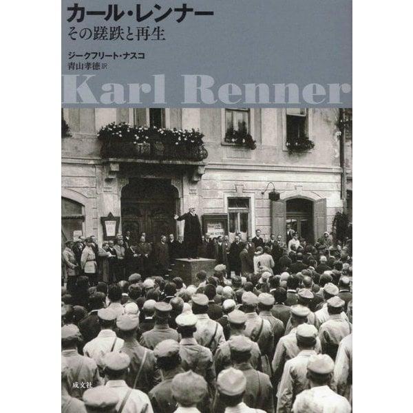 カール・レンナー-その蹉跌と再生 [単行本]