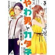 やわ男とカタ子<3>(FEEL コミックス) [コミック]