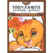 Disney 100パズルぬりえ フェイバリット・コレクション [単行本]