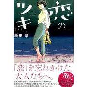 恋のツキ(7)(モーニング KC) [コミック]