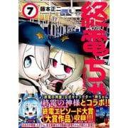 終電ちゃん(7)(モーニング KC) [コミック]