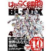 はたらく細胞BLACK(4)(モーニング KC) [コミック]