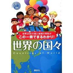 世界の国々-世界208の国と地域の特色がこの一冊でまるわかり!(講談社ポケット百科シリーズ) [図鑑]