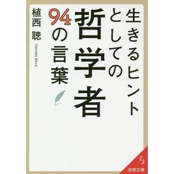 生きるヒントとしての哲学者94の言葉(成美文庫) [文庫]