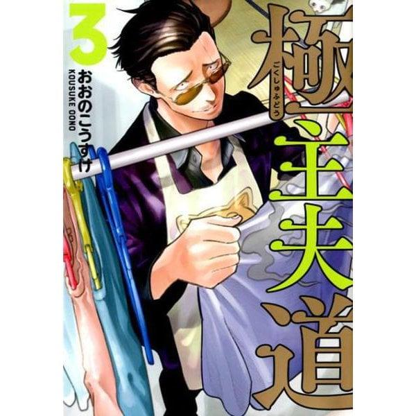 極主夫道 3(バンチコミックス) [コミック]