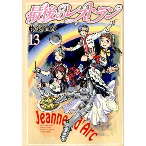 最後のレストラン 13(バンチコミックス) [コミック]