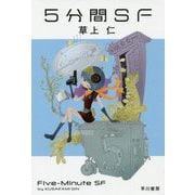 5分間SF(ハヤカワ文庫JA) [文庫]