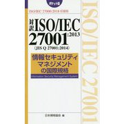 ISO/IEC 27000:2018収録版 対訳ISO/IEC 27001:2013(JIS Q 27001:2014) セキュリティ情報マネジメントの国際規格(ポケット版) [単行本]
