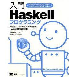 入門Haskellプログラミング-関数型プログラミングの理解とHaskell実活用読本 [単行本]