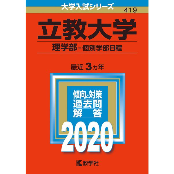 立教大学(理学部-個別学部日程)-2020年版;No.419(大学入試シリーズ) [全集叢書]