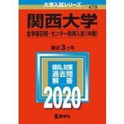 関西大学(全学部日程・センター利用入試〈中期〉)-2020年版;No.479(大学入試シリーズ) [全集叢書]