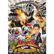 騎士竜戦隊リュウソウジャー VOL.5 (スーパー戦隊シリーズ)