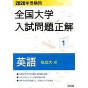 全国大学入試問題正解 2020年受験用1 [全集叢書]