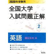 全国大学入試問題正解 2020年受験用2 [全集叢書]