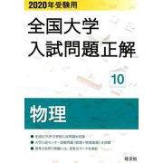全国大学入試問題正解 2020年受験用10 [全集叢書]
