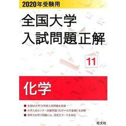 全国大学入試問題正解 2020年受験用11 [全集叢書]