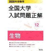 全国大学入試問題正解 2020年受験用12 [全集叢書]