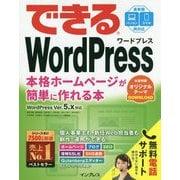 できるWordPress WordPress Ver. 5.x対応 本格ホームページが簡単に作れる本 [ムック・その他]
