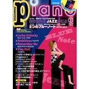 Piano (ピアノ) 2019年 07月号 [雑誌]