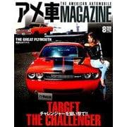 アメ車MAGAZINE (マガジン) 2019年 08月号 [雑誌]