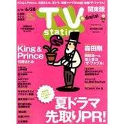 TV Station (テレビ・ステーション) 関東版 2019年 6/15号 [雑誌]