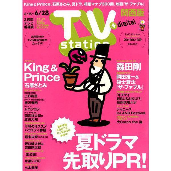 TV Station (テレビ・ステーション) 関西版 2019年 6/15号 [雑誌]