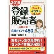 登録販売者試験対策必修ポイント450〈2019年版〉 [単行本]