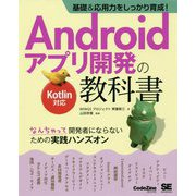 基礎&応用力をしっかり育成!Androidアプリ開発の教科書Kotlin対応―なんちゃって開発者にならないための実践ハンズオン [単行本]