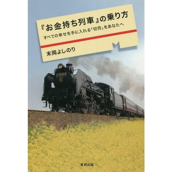 『お金持ち列車』の乗り方―すべての幸せを手に入れる「切符」をあなたへ [単行本]