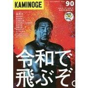 KAMINOGE〈90〉 [単行本]