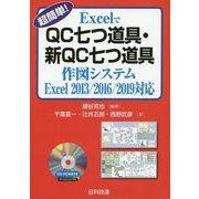 超簡単!ExcelでQC七つ道具・新QC七つ道具作図システム―Excel2013/2016/2019対応 第2版 [単行本]
