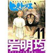 ヒストリエ 11(アフタヌーンKC) [コミック]