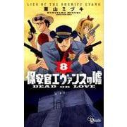 保安官エヴァンスの嘘 8(少年サンデーコミックス) [コミック]