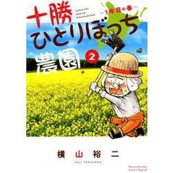 十勝ひとりぼっち農園 2(少年サンデーコミックススペシャル) [コミック]