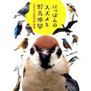 にっぽんのスズメと野鳥仲間-身近な「お散歩鳥」観察 [単行本]