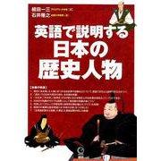 英語で説明する日本の歴史人物 [単行本]