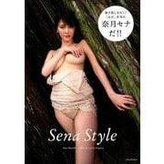 Sena Style[写真集]-奈月セナ2nd写真集 [単行本]