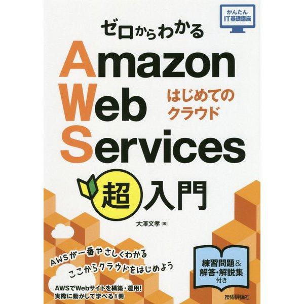 ゼロからわかるAmazon Web Services超入門―はじめてのクラウド(かんたんIT基礎講座) [単行本]