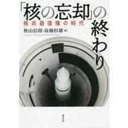 「核の忘却」の終わり―核兵器復権の時代 [単行本]