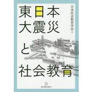 東日本大震災と社会教育 [単行本]