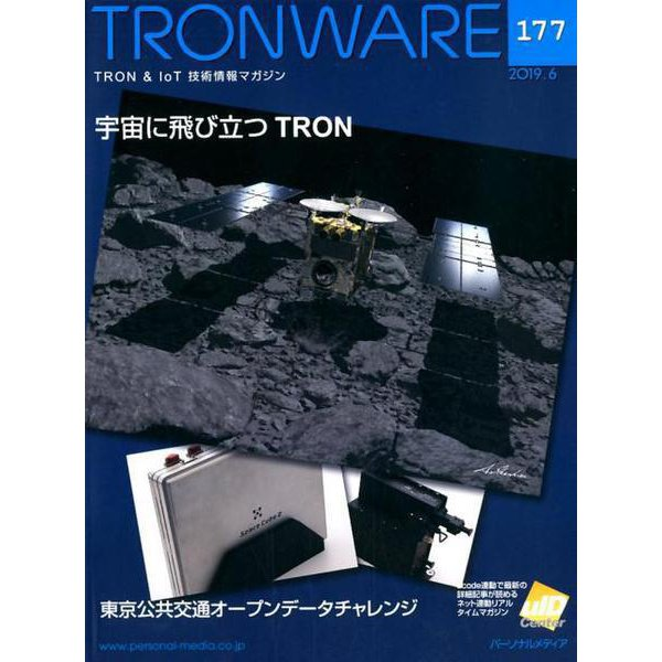 TRONWARE VOL.177(2019.6) [単行本]
