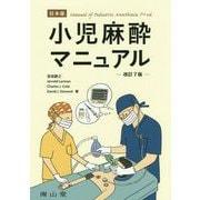 日本版 小児麻酔マニュアル 改訂7版 [単行本]