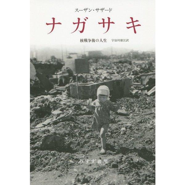 ナガサキ―核戦争後の人生 [単行本]