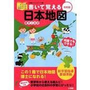 書いて覚える日本地図 令和版 [単行本]