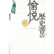 歴史書の愉悦 [単行本]