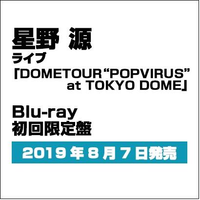 """星野源/DOME TOUR """"POP VIRUS"""" at TOKYO DOME [Blu-ray Disc]"""